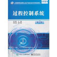 【二手旧书8成新】过程控制系统(第3版) 齐卫红 电子工业出版社 978712133131