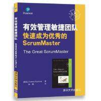 有效管理敏捷团队 快速成为优秀的ScrumMaster9787302487135清华大学出版社[捷克]Zuzana【直