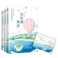 正版现货 9787531746805 任性与骄傲(全三册)) 北方文艺出版社