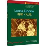 书虫・牛津英汉双语读物:洛娜・杜恩(4级下 适合高一、高二年级)