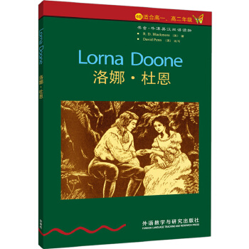洛娜.杜恩(第4级下.适合高一.高二)(书虫.牛津英汉双语读物)——家喻户晓的英语读物品牌,销量超6000万册