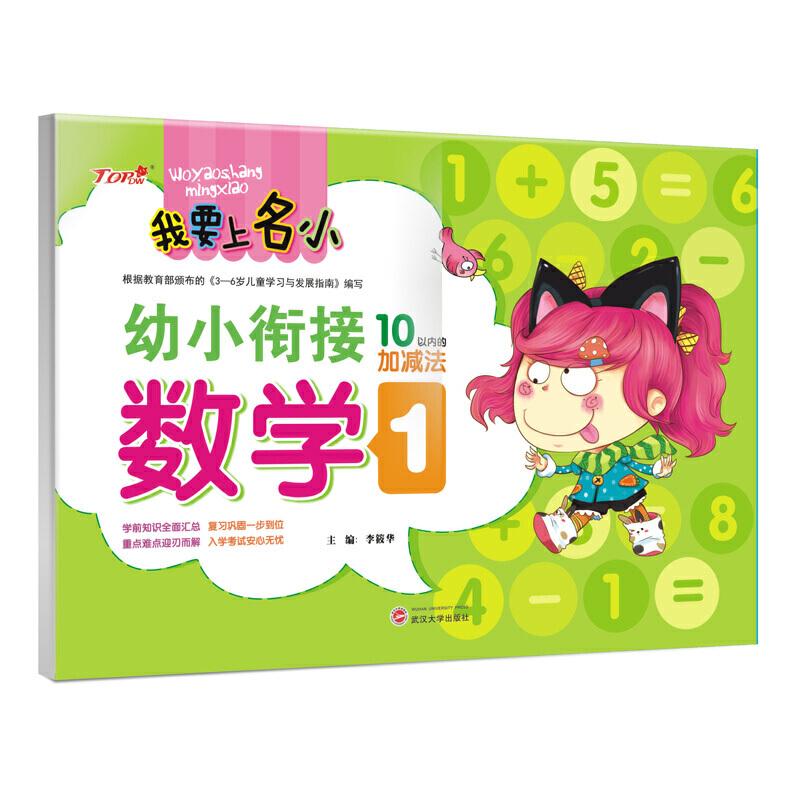 我要上名小幼小衔接练习册·数学1  10以内加减法训练 根据教育部颁布的《3-6岁儿童学习与发展指南》编写