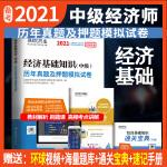 2021中级经济师试卷经济基础知识