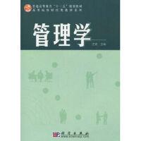 管理学 【正版书籍】