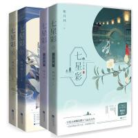 七星彩12+完结篇 共4册 明月��飞魔幻古言小说甜宠虐恋