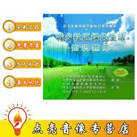 2018年安全月城乡社区绿色生活知识题库2CD安全培训音频安全为天