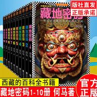 2-10册藏地密码 正版好书 藏地密码唐卡版大全集 现当代文学侦探悬疑推理长篇小说书籍 西藏的百科全书式小说