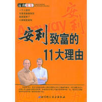 【正版现货】安利致富的11大理由 王厚,陈漠 9787530430989 北京科学技术出版社