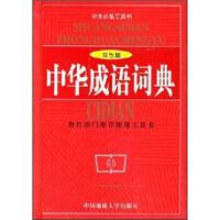 中华成语词典(双色版) 郑伟 9787562519232 中国地质大学出版社