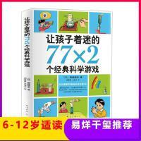 让孩子着迷的77X2个经典科学游戏新课标学校推荐课外书目6-7-8-9-10-11-12-13岁三四五六年级中小学书单