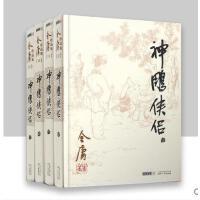 神雕侠侣共4册 金庸电视剧原著原版武侠小说