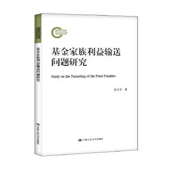 基金家族利益输送问题研究(国家社科基金后期资助项目)(pdf+txt+epub+azw3+mobi电子书在线阅读下载)