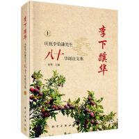 李下蹊华――庆祝李伯谦先生八十华诞论文集
