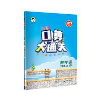 小学口算大通关 数学 三年级上册 RJ(人教版)2019年秋
