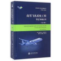 商用飞机系统工程 (美)斯科特・杰克逊 上海交通大学出版社