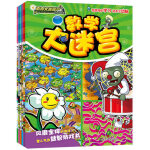 6册植物大战僵尸大迷宫书6-7-8岁 正版语文大迷宫 恐龙 拼音 数学 游戏 侦探 儿童走迷宫书3-6岁动手动脑益智手
