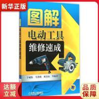 图解电动工具维修速成 于成伟 机械工业出版社9787111512271『新华书店 全新正版』