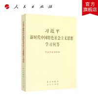 习近平新时代中国特色社会主义思想学习问答(16开) 中共中央宣传部 学习出版社 人民出版社联合出版