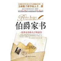 伯爵家书:一位外交官给儿子的忠告