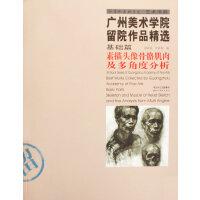 素描头像骨骼肌肉及多角度分析:基础篇――广州美术学院留院作品精选
