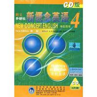 新概念英�Z(4)(英音版)(CD)