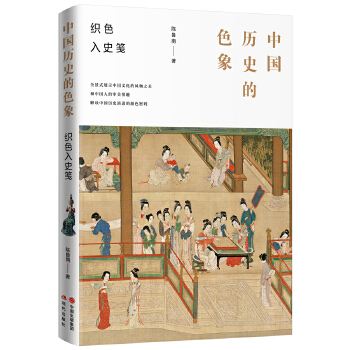 织色入史笺:中国历史的色象(新版) 四色裸脊精装,全景式展示中国文化的风物之美和中国人的审美情趣,解密中国历史演进的颜色密码。色彩,让历史呈现质的面貌,透过五色的光彩,踏上一条逐色之旅。
