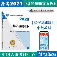 经济师中级2020 经济基础知识(中级)2020 中国人事出版社