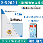 备考2021经济师中级 经济基础知识(中级)2020 中国人事出版社