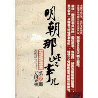 明朝那些事儿 第二部:万国来朝,当年明月,中国友谊出版公司,9787505722859