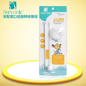 安配宽口奶瓶吸管组适用贝亲宽口玻璃/PPSU奶瓶