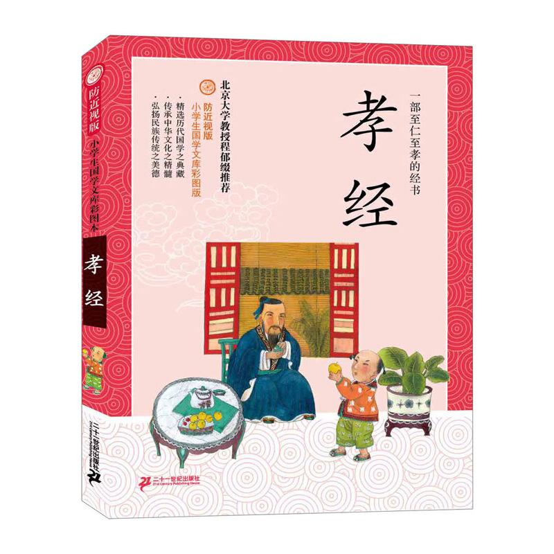 【正版二手9成新】防近视版小学生国学文库 孝经     彩图版 颜兴林