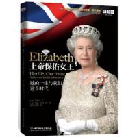 【新书店正版】上帝保佑女王--她的一生与我们这个时代(英)蒂奇马什北京理工大学出版社9787564075620