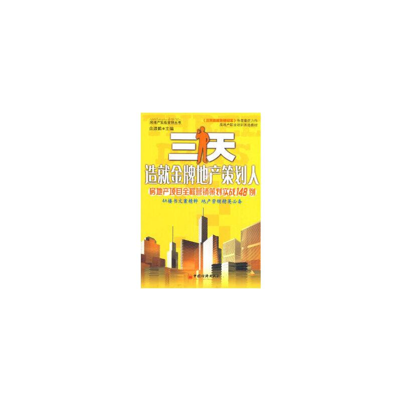【正版当天发】三天造就地产策划人:房地产项目全程营销策划实战148例 余源鹏 9787501795642 中国经济出版社