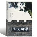 【正版新书直发】西京故事陈彦太白文艺出版社9787551309707