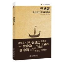 正版《开拓者:著名历史学家访谈录》 王希 等 9787301252840 北京大学出版社