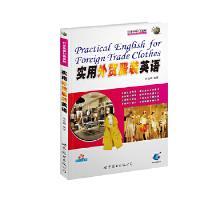 实用外贸服装英语 林远鹏 世界图书出版社 9787510018572