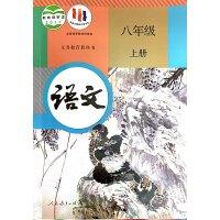 【包邮正版现货】2020年部编本人教版初中语文书课本八年级上册书课本教材