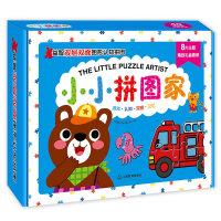 拼图书大盒装 3-6岁幼儿早教启蒙认知卡 儿童益智玩具专注力训练游戏配对卡片简易书籍 初级全脑智力开发一到两岁宝宝的套拼