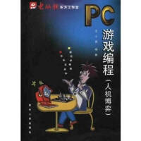 PC游戏编程-人机博弈王小春重庆大学出版社9787562426448【无忧售后】
