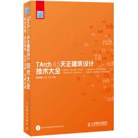TArch 8.5天正建筑设计技术大全(附1光盘)(实战型、技术型、全面型,超厚、超值手册,学习TArch 8.5的必