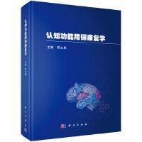 认知功能障碍康复学