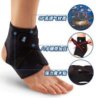 AQ护踝 扭伤防护篮球运动绷带崴脚固定男女士羽毛球护脚踝脚腕护具开放式