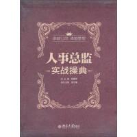 人事��O���鸩俚涑��W、徐文�h 北京大�W出版社9787301216293