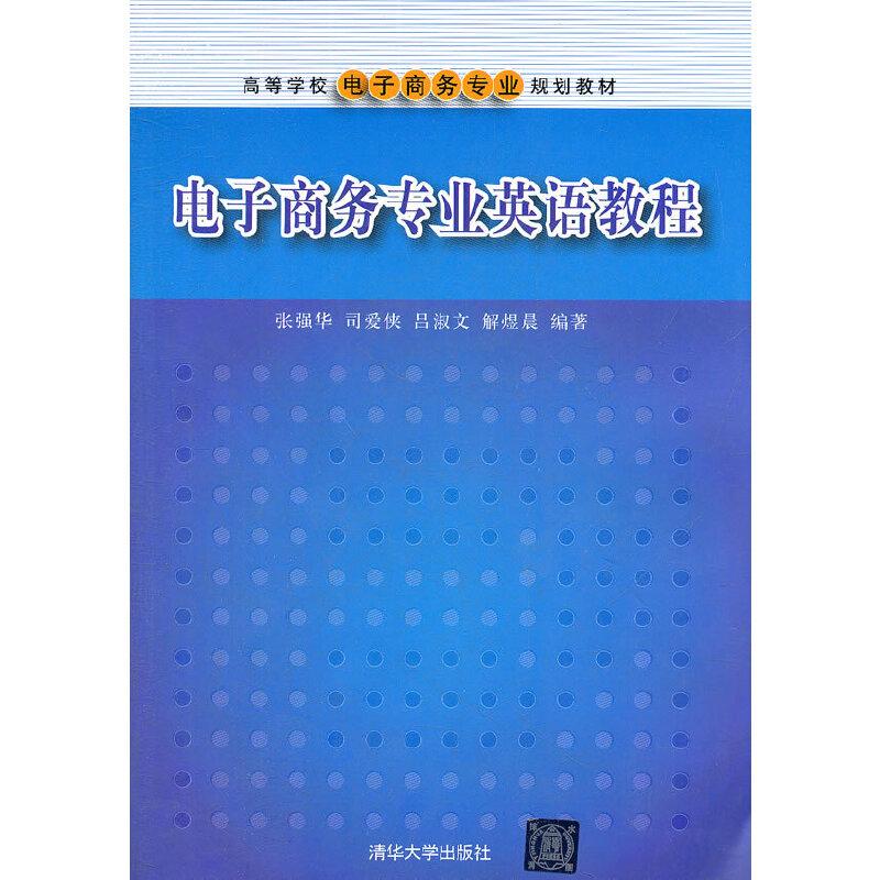 电子商务专业英语教程(高等学校电子商务专业规划教材)