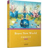 美丽新世界:BRAVE NEW WORLD(英文朗读版)(配套英文朗读音频免费下载)