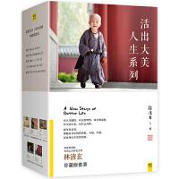 林清玄活出大美人生系列(套装,全五册)