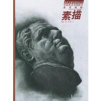 中国美术学院附中美术教程.素描/名校与教学体系丛书