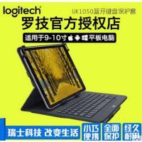 罗技uK1050BK无线蓝牙键盘盖保护套ipad平板电脑蓝牙保护壳安卓