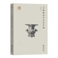 文物精品与文化中国 商务印书馆