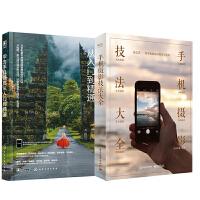 【全2册】华为手机摄影从入门到精通+手机摄影技法大全(全彩)摄影构图用光色彩前后期摄影技巧摄影新手拍